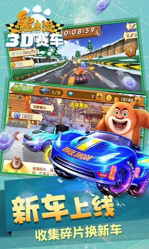 熊出没之3D赛车截图4