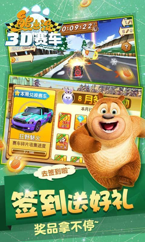 熊出没之3D赛车截图3