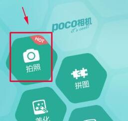 POCO相机如何使用?   三联