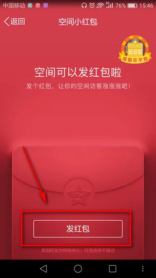 qq空间小红包怎么发 qq空间小红包在哪里可以找到
