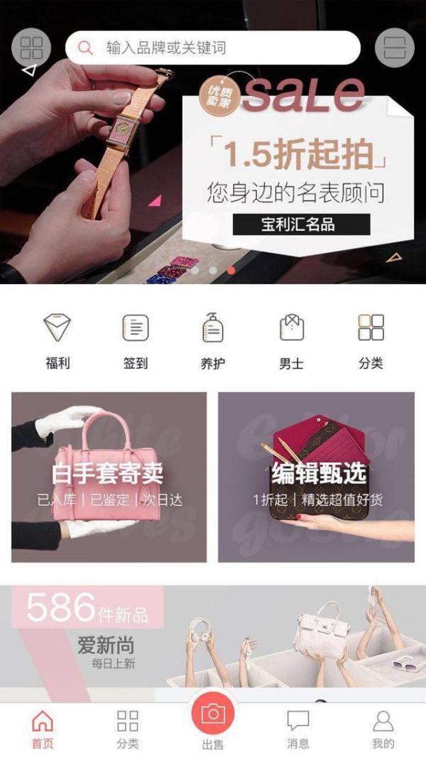 """闲置奢侈品交易平台""""心上"""": 为用户提供正品鉴定服务,99新奢侈品仅售半价"""