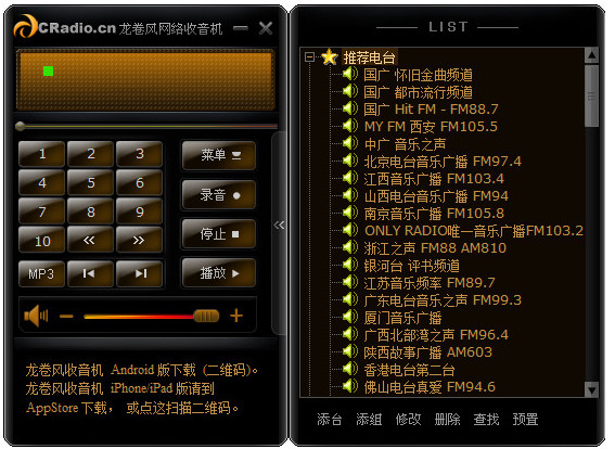 龙卷风网络收音机的使用方法教程 龙卷风网络收音机如何使用?