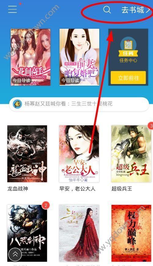 小说中文书城下载送15天VIP优惠券 小说中文书城VIP优惠券领取方法介绍[多图]图片2