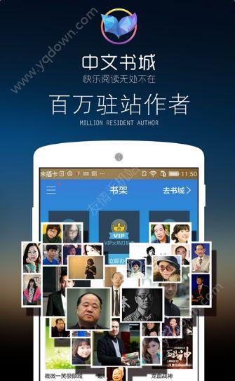小说中文书城下载送15天VIP优惠券 小说中文书城VIP优惠券领取方法介绍[多图]图片1