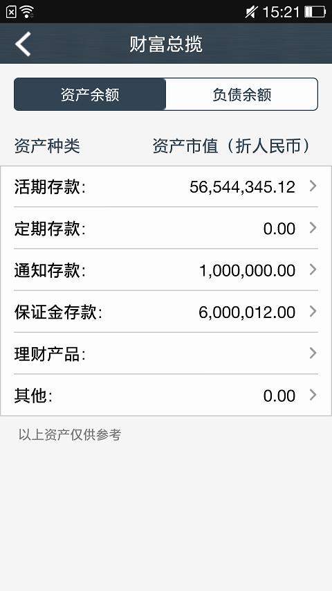 宁波企业手机银行截图3