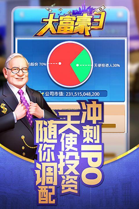 大富豪3截图3