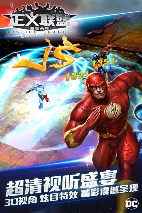 正义联盟超级英雄截图3