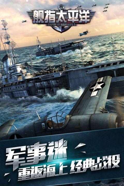 舰指太平洋截图4