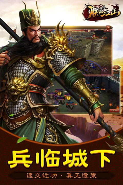 朕的江山截图4