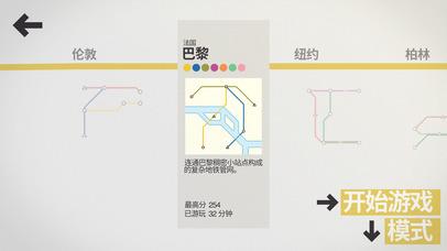 迷你地铁截图3