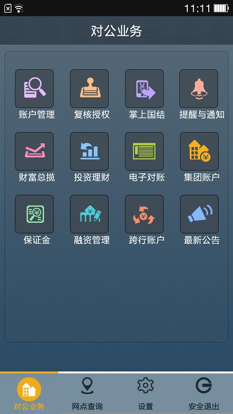 宁波企业手机银行截图4