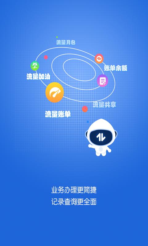 移动流量管家app截图3