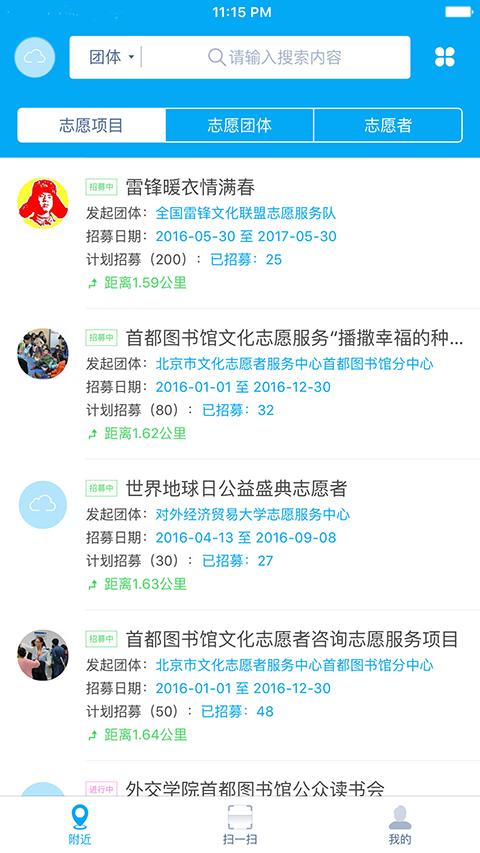 中国志愿app截图4
