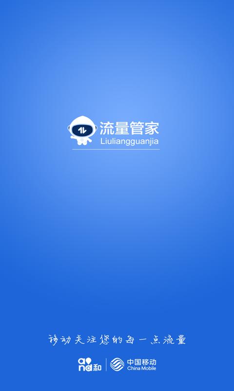移动流量管家app截图1
