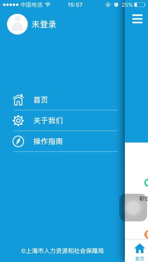 上海人社app截图1