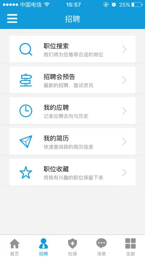 上海人社app截图3