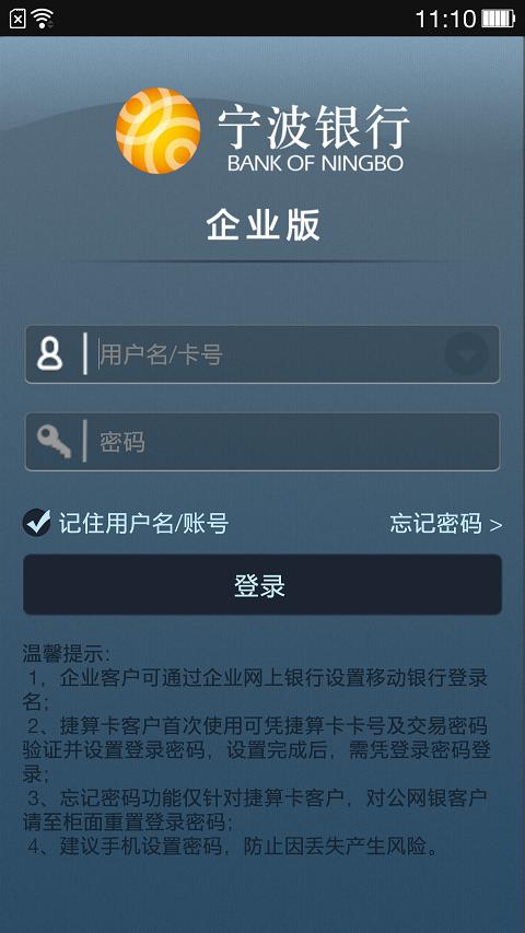 宁波企业手机银行截图1