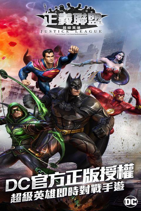 正义联盟超级英雄截图4