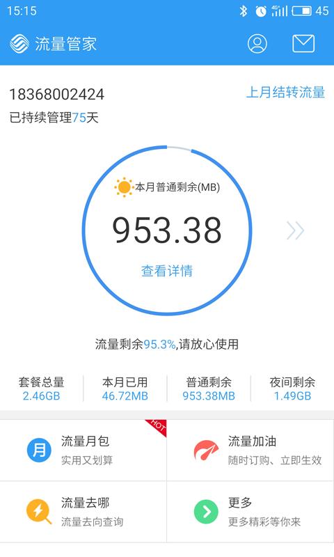 移动流量管家app截图4