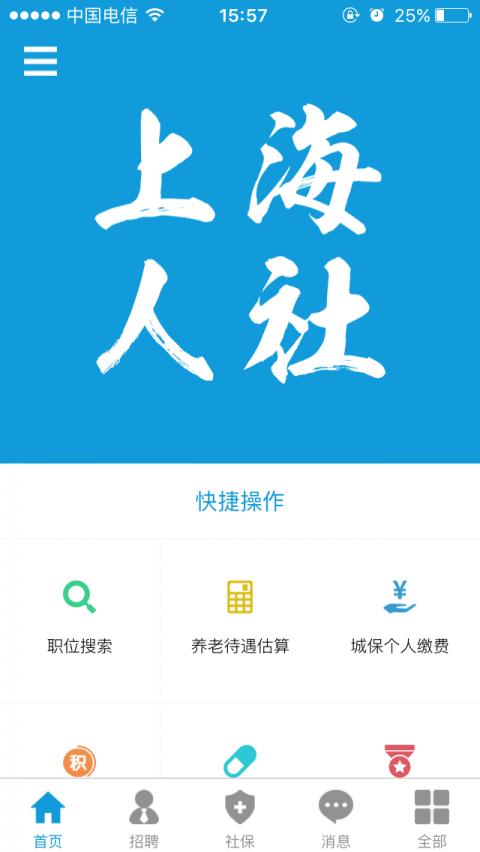 上海人社app截图2