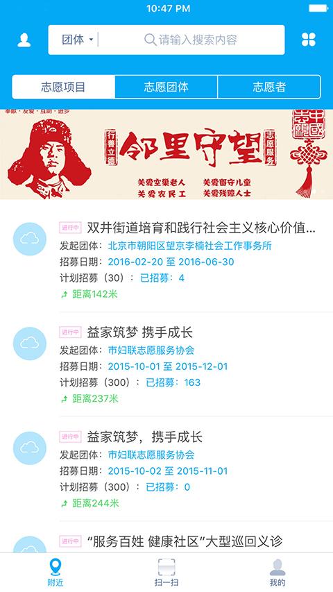 中国志愿app截图1