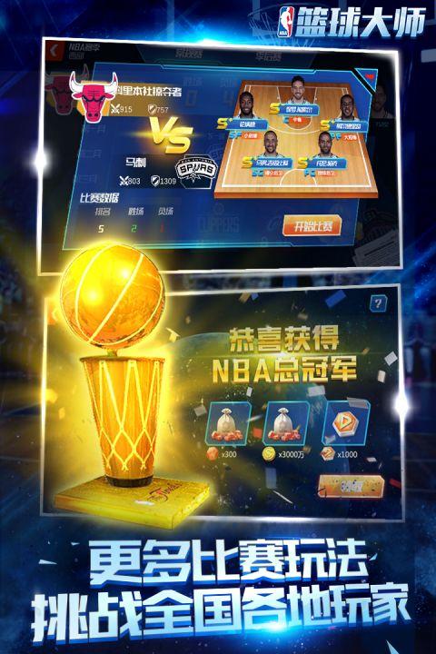 NBA篮球大师电脑版截图4