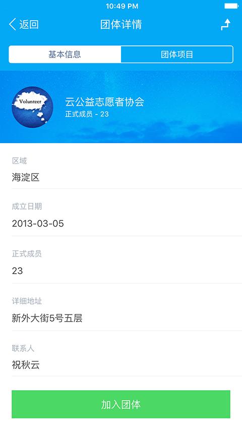 中国志愿app截图2