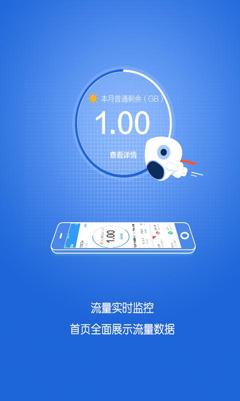 移动流量管家app截图2