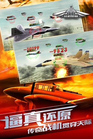 战机风暴电脑版截图2