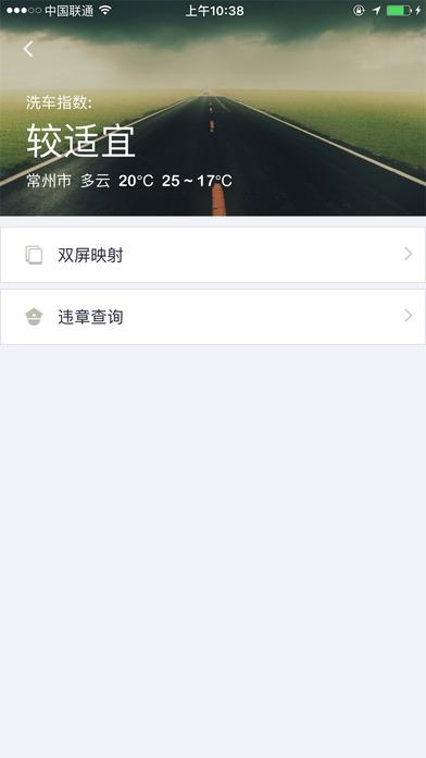 双屏互动导航app截图4
