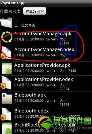 re管理器怎么删除自带软件