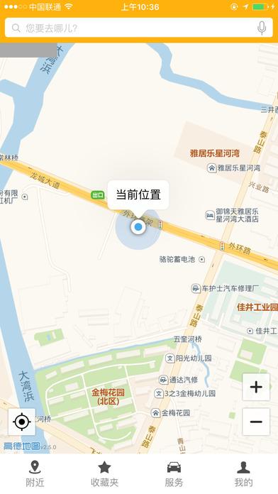 双屏互动导航app截图1
