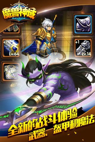 魔兽神域截图2