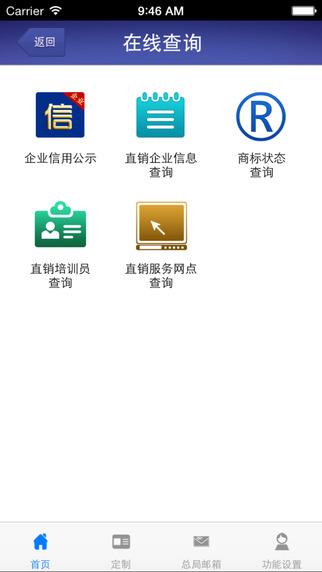 国家企业信用信息公示系统截图4