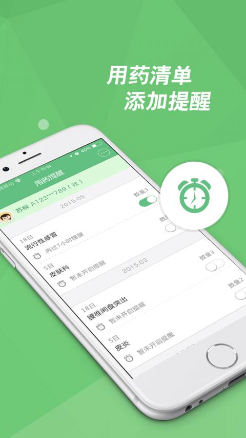 青岛内分泌糖尿病医院app截图3