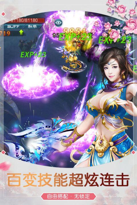蜀山剑仙截图3