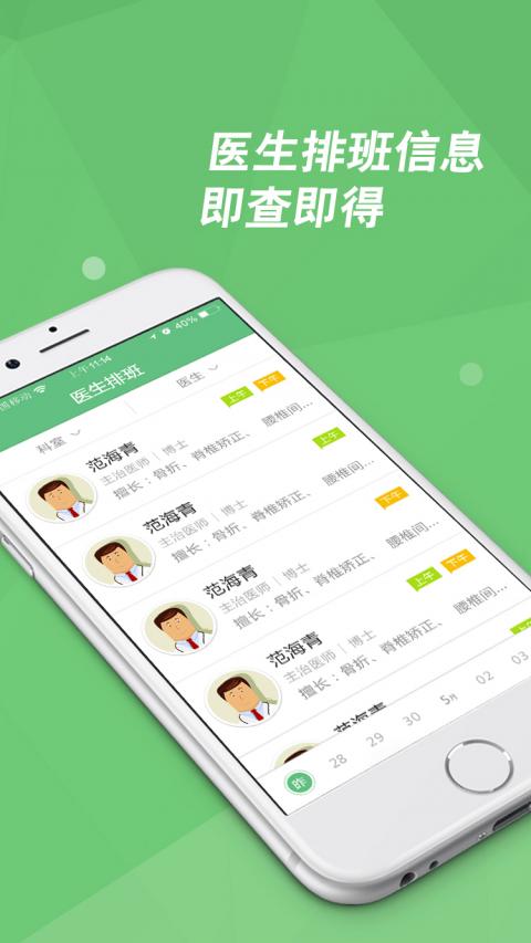 青岛内分泌糖尿病医院app截图2