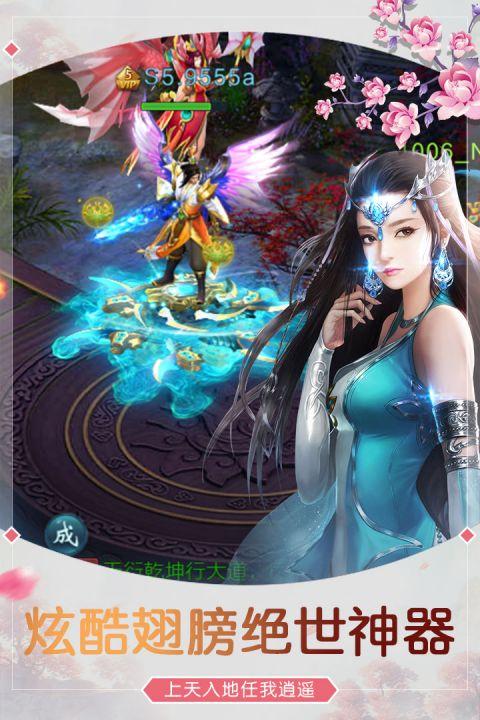 蜀山剑仙截图4