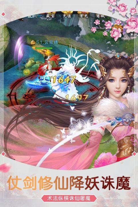 蜀山剑仙截图2