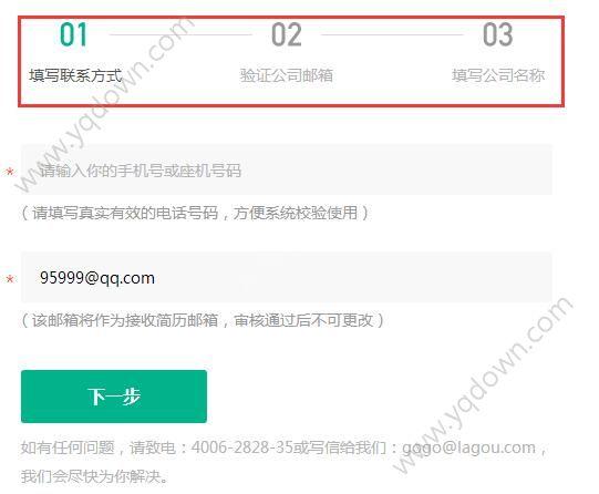 拉勾网企业版要怎样注册?拉勾网企业版注册方法[多图]图片2