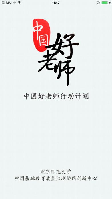中国好老师截图1