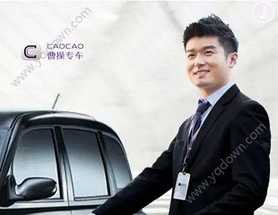 曹操专车怎么收费?曹操专车收费标准是什么?[图]图片1