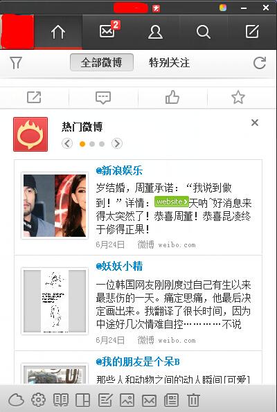 微博桌面截图3