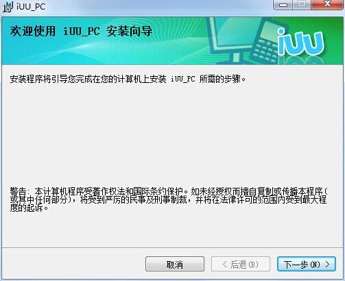 iUU for PC截图2
