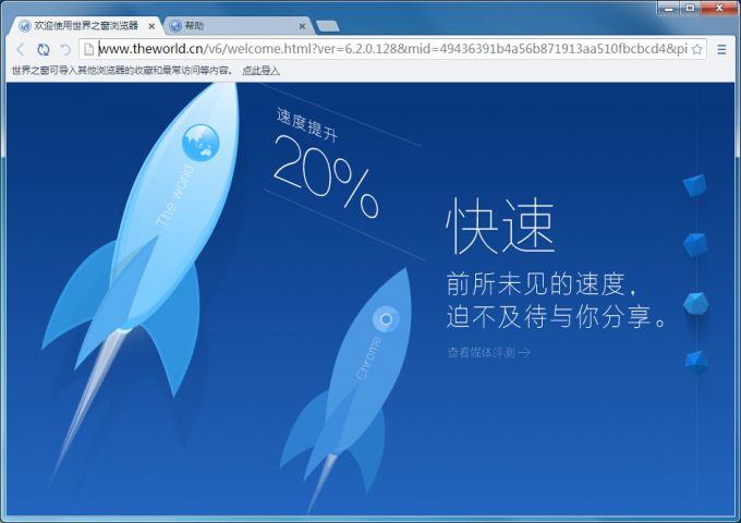 世界之窗浏览器截图4