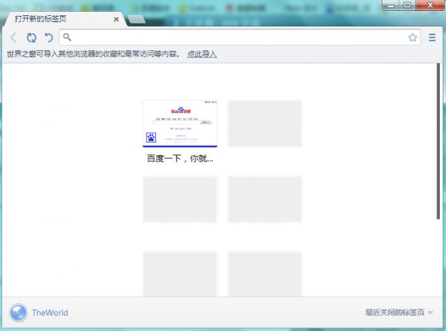 世界之窗浏览器截图3