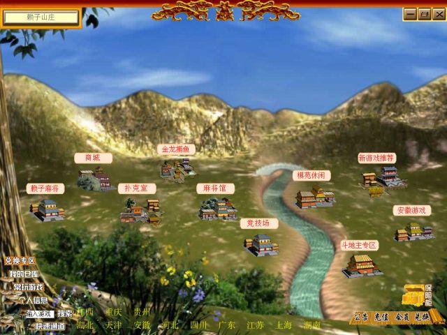 赖子山庄截图2