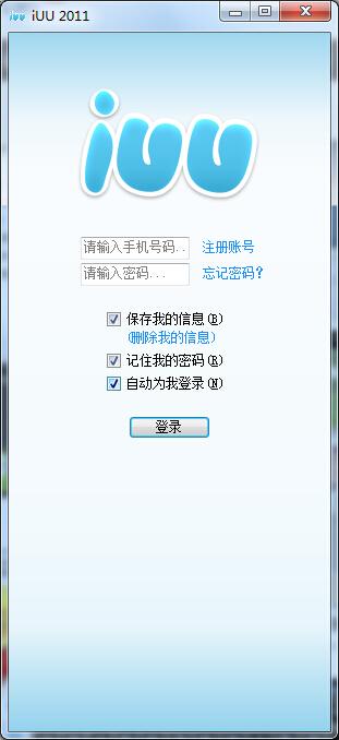 iUU for PC截图1