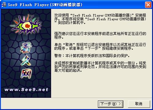 看久Flash播放器截图1