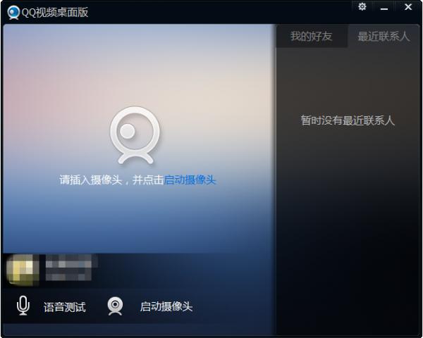 QQ视频桌面版截图2